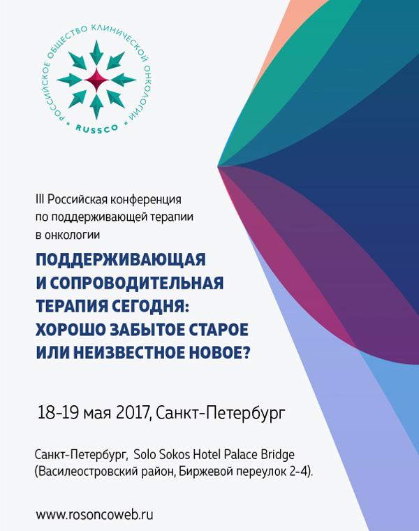 III Российская конференция по поддерживающей терапии в онкологии