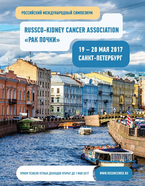 Российский международный симпозиум RUSSCO-Kidney Cancer Association «Рак почки»