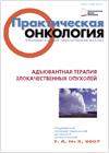 Медицинские журналы по онкологии